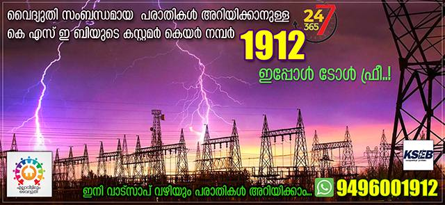 Kerala state electricity board limited home nc kseb kseb toll free 1912 thecheapjerseys Choice Image