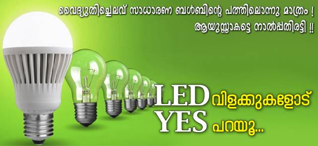 Kerala state electricity board limited home nc kseb kseb toll free 1912 mobile app led campaign 1 thecheapjerseys Choice Image